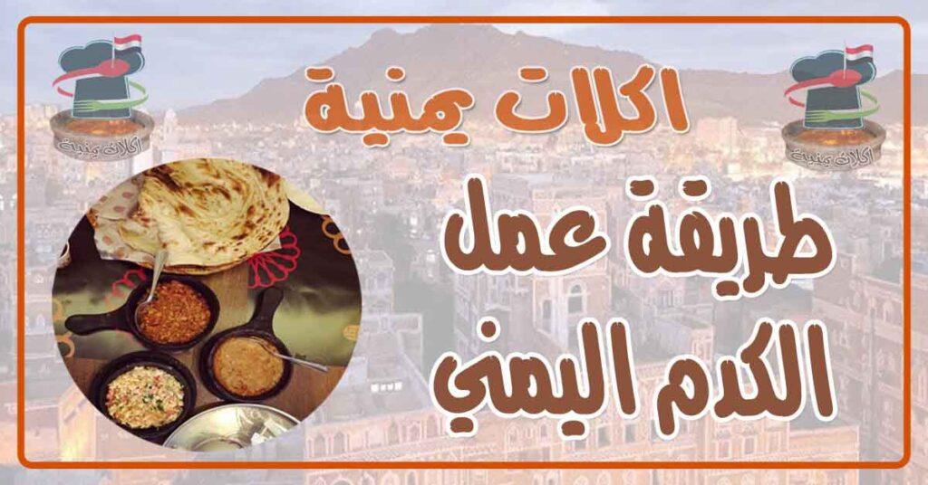 طريقة عمل الكدم اليمني