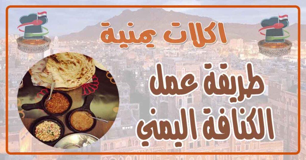 طريقة عمل الكنافة اليمني