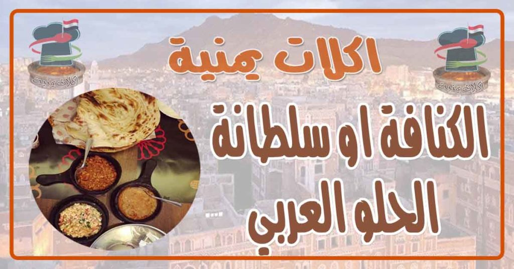طريقة عمل الكنافة او سلطانة الحلو العربي