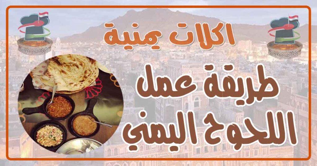طريقة عمل اللحوح اليمني