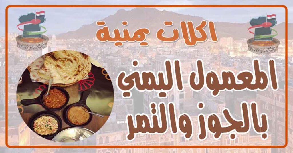 طريقة عمل المعمول اليمني بالجوز والتمر