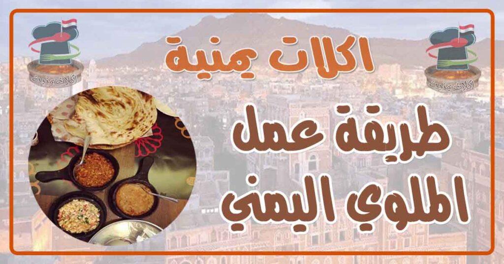 طريقة عمل الملوي اليمني
