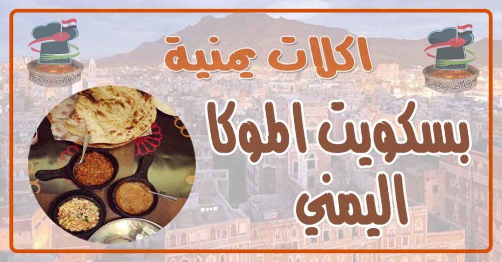 طريقة عمل بسكويت الموكا اليمني