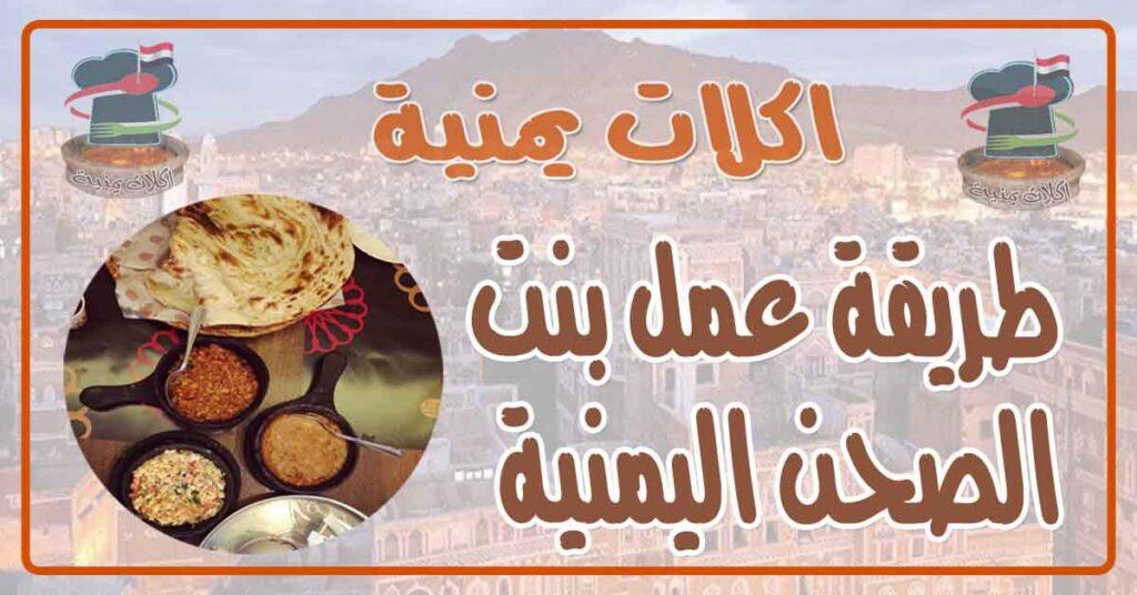 طريقة عمل بنت الصحن اليمنية