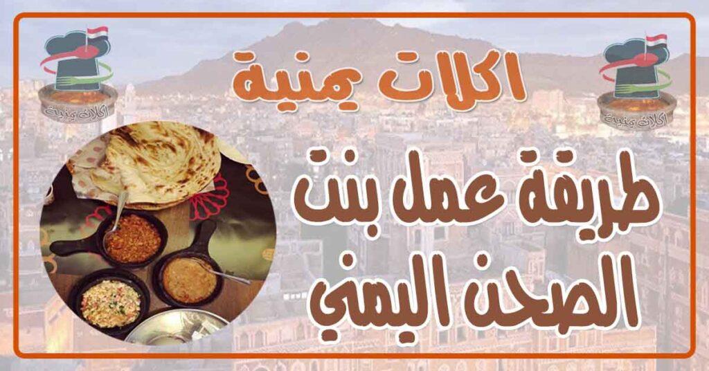 طريقة عمل بنت الصحن اليمني