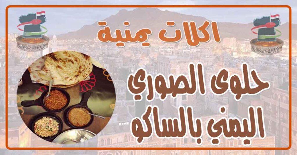 طريقة عمل حلوى الصوري اليمني بالساكو