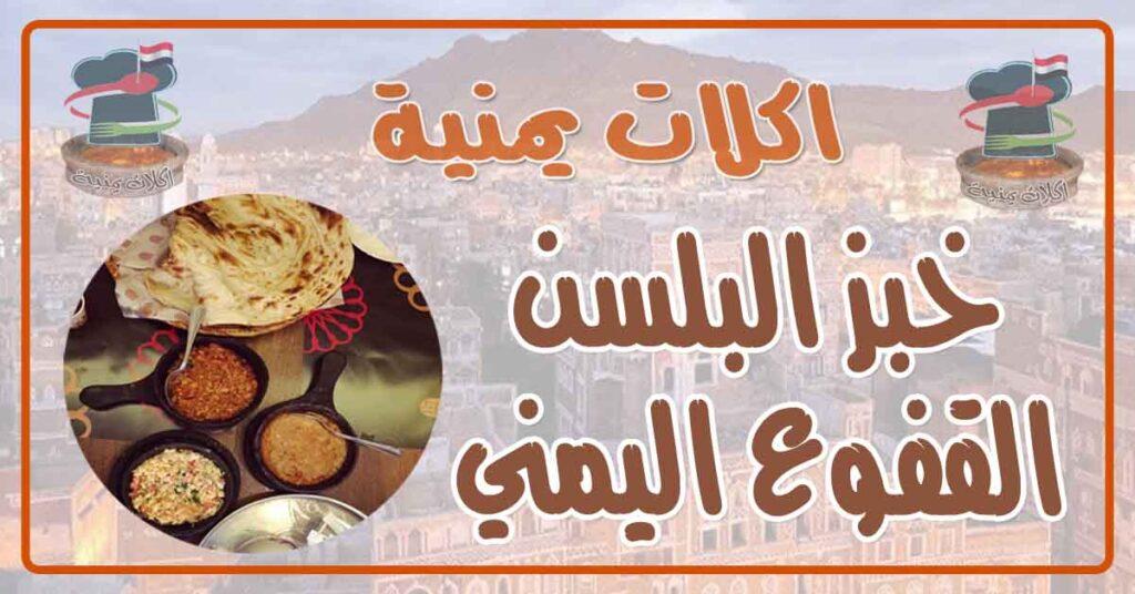 طريقة عمل خبز البلسن او القفوع اليمني