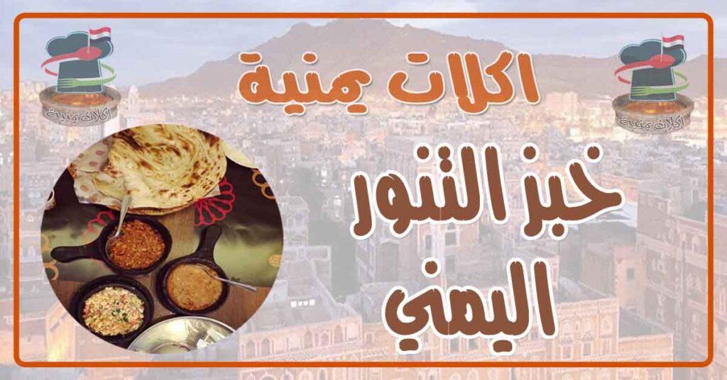 طريقة عمل خبز التنور اليمني