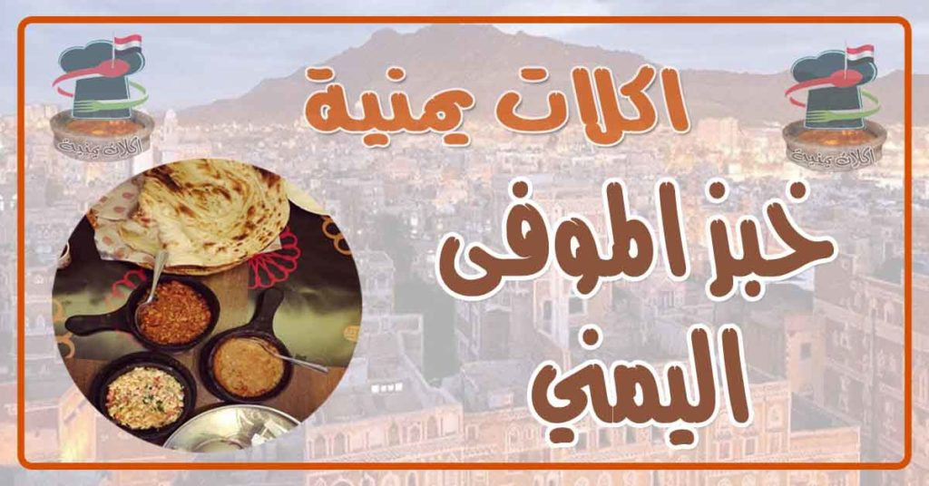طريقة عمل خبز الموفى اليمني