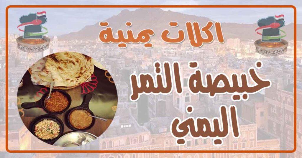 طريقة عمل خبيصه التمر اليمني