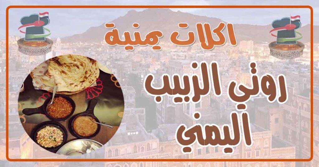 طريقة عمل روتي الزبيب اليمني