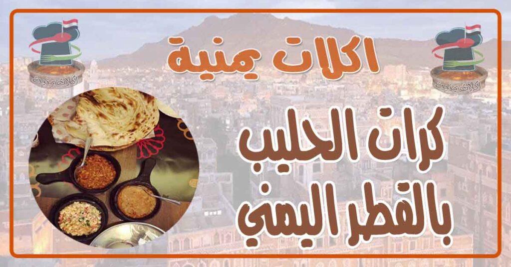 طريقة عملكرات الحليببالقطر اليمني