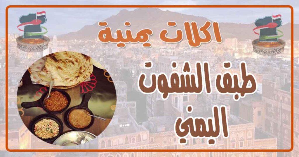 طريقة تحضير طبق الشفوت اليمني