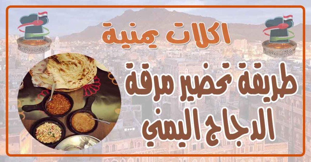 طريقة تحضير مرقة الدجاج اليمني