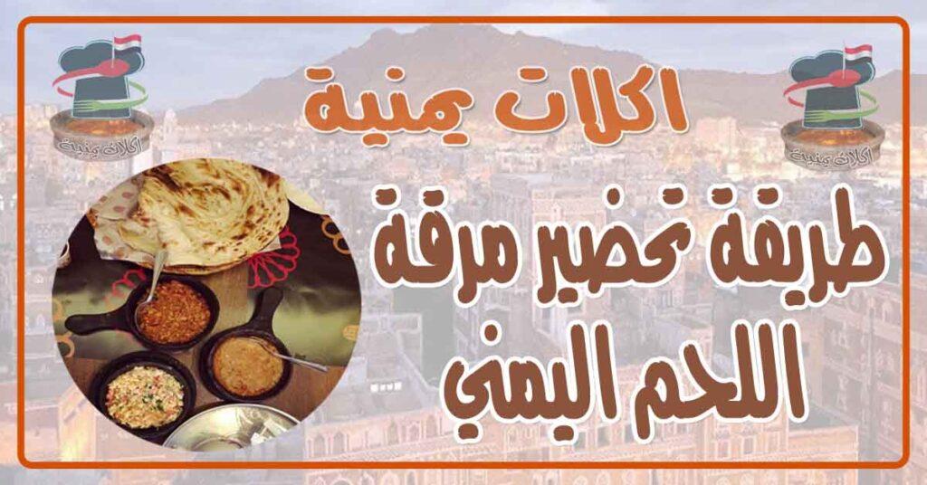 طريقة تحضير مرقة اللحم اليمني
