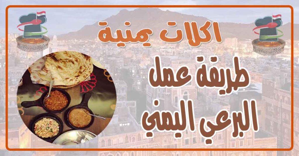 طريقة عمل البرعي اليمني