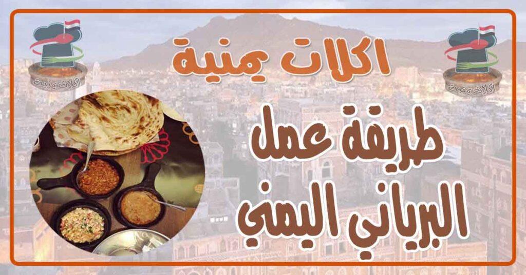 طريقة عمل البرياني اليمني
