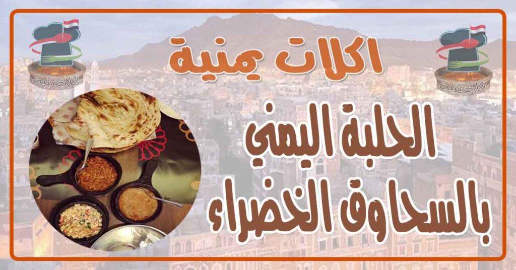 طريقة عمل الحلبة اليمني بالسحاوق الخضراء