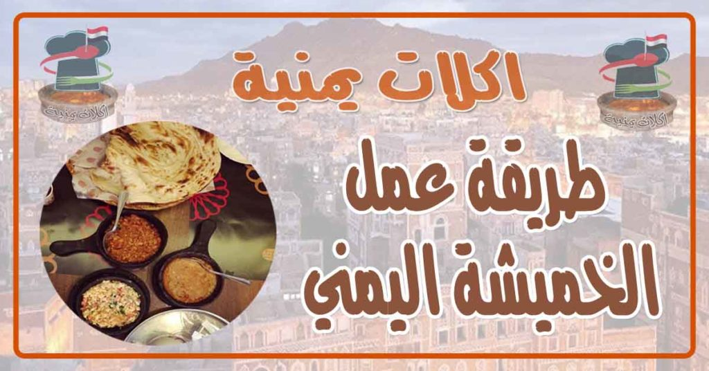 طريقة عمل الخميشة اليمني