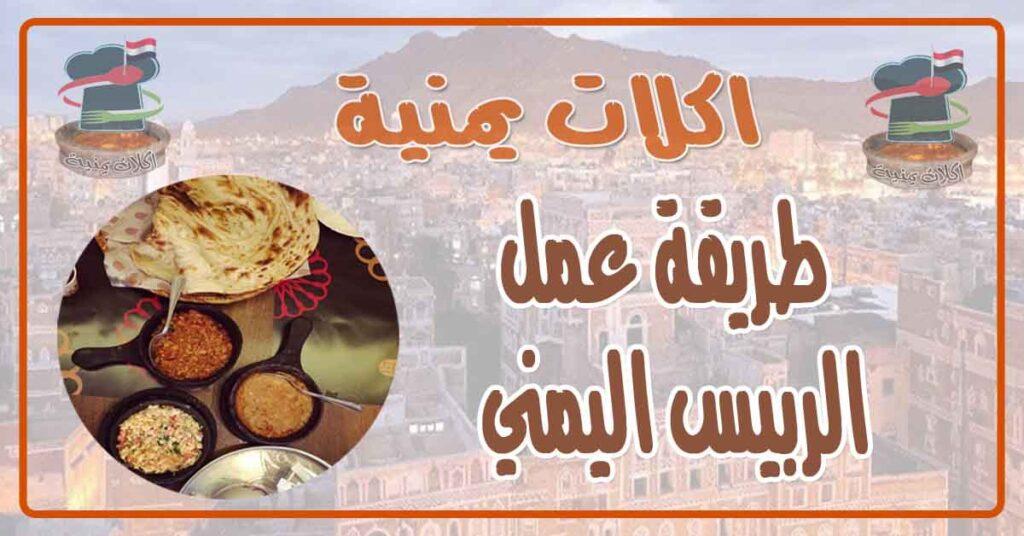 طريقة عمل الربيس اليمني