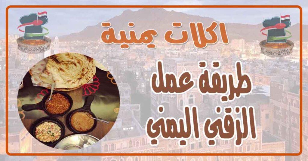 طريقة عمل الزقني اليمني