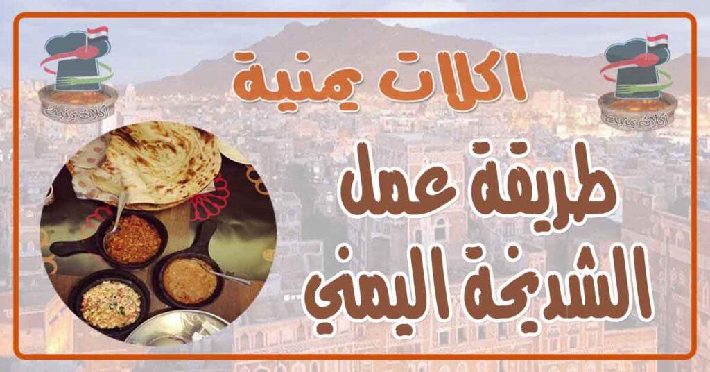 طريقة عمل الشتيحة أو الشديخة اليمني