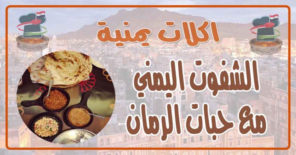 طريقة عمل الشفوت اليمني مع حبات الرمان