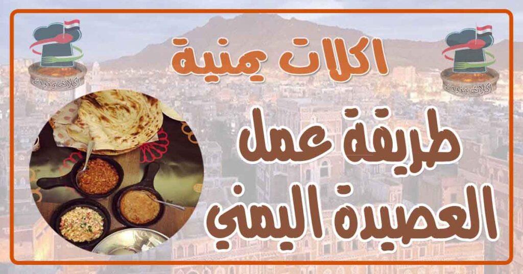 طريقة عمل العصيدة اليمني