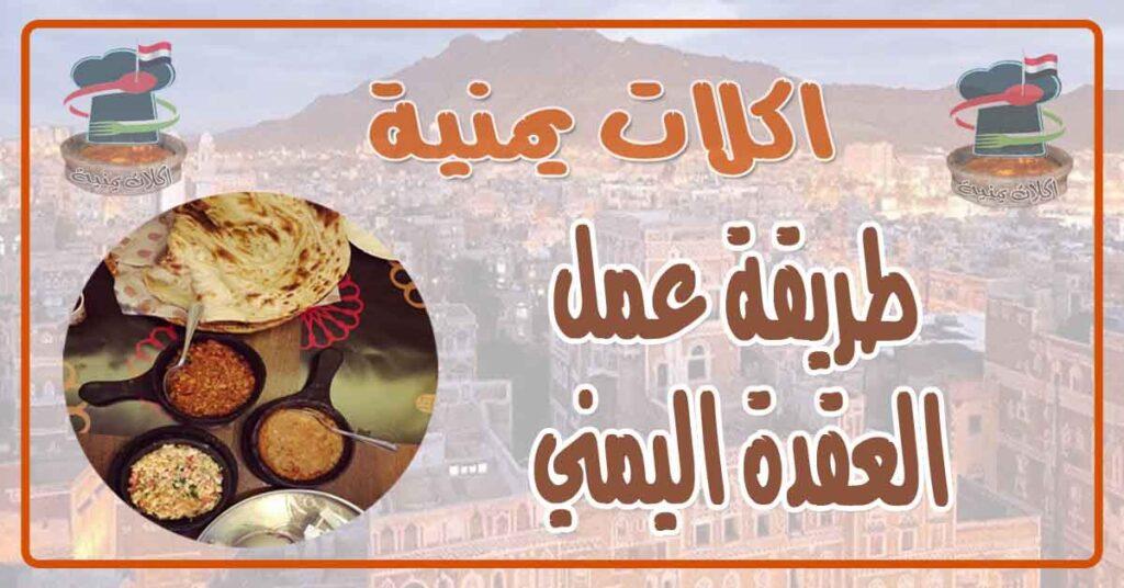 طريقة عمل العقدة اليمني