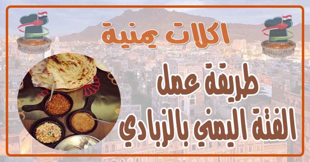 طريقة عمل الفتة اليمني بالزبادي