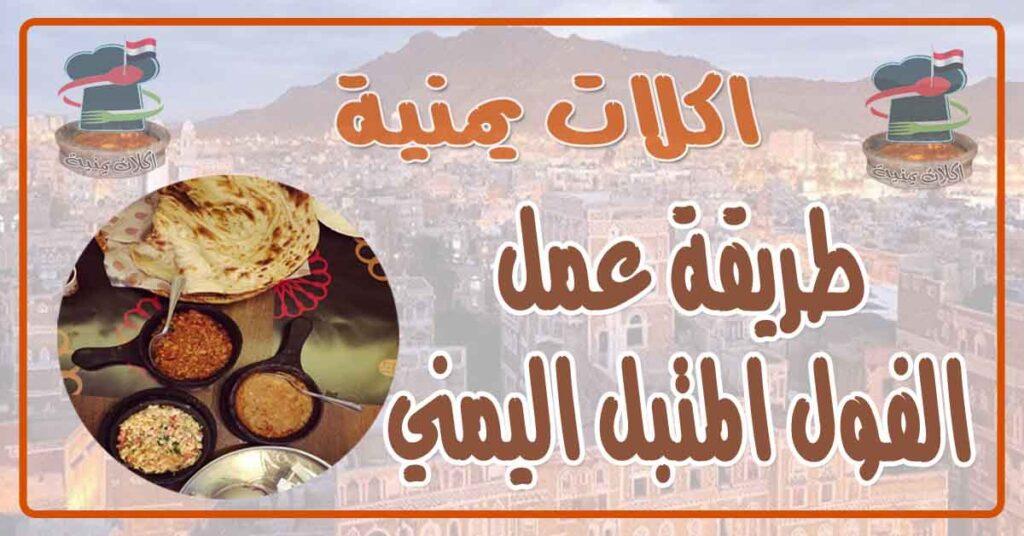 طريقة عمل الفول المتبل اليمني