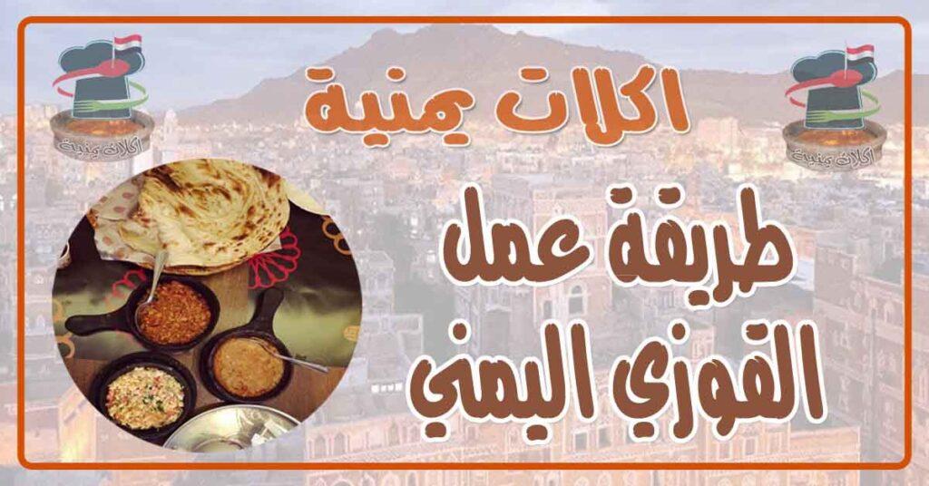 طريقة عمل القوزي اليمني