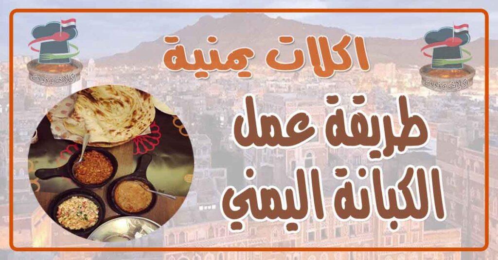 طريقة عمل الكبانة اليمني