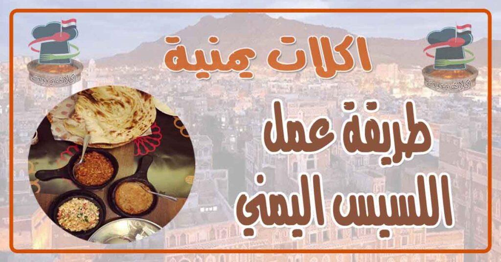 طريقة عمل اللسيس اليمني