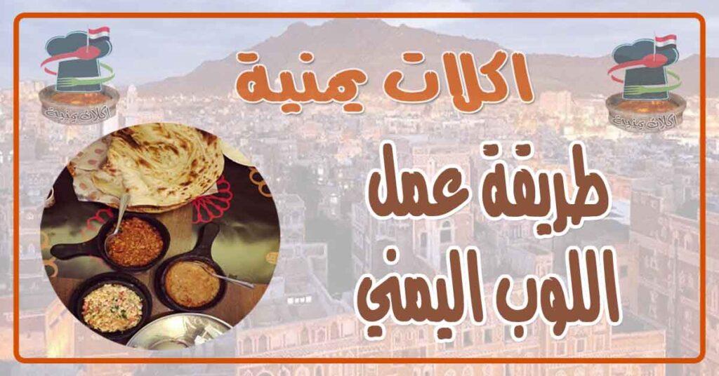 طريقة عمل اللوب اليمني