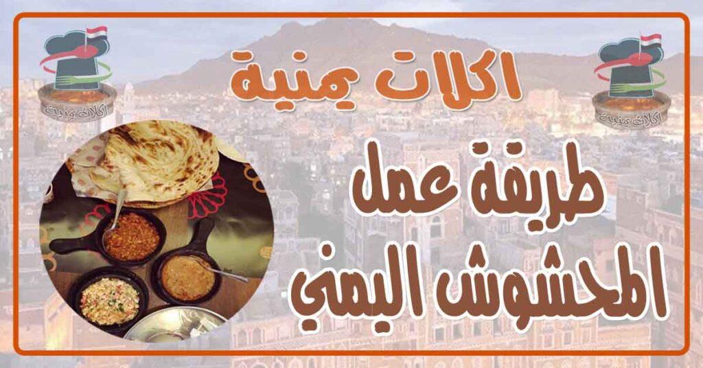 طريقة عمل المحشوش اليمني