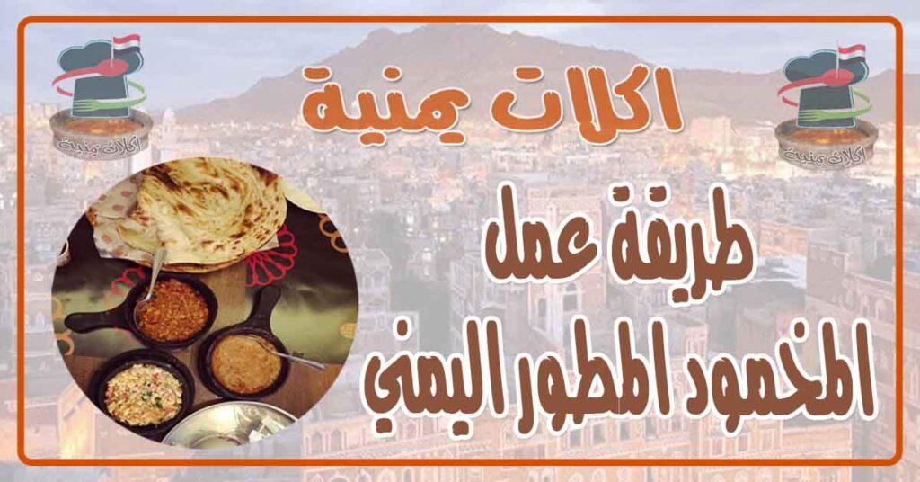 طريقة عمل المخمود المطور اليمني