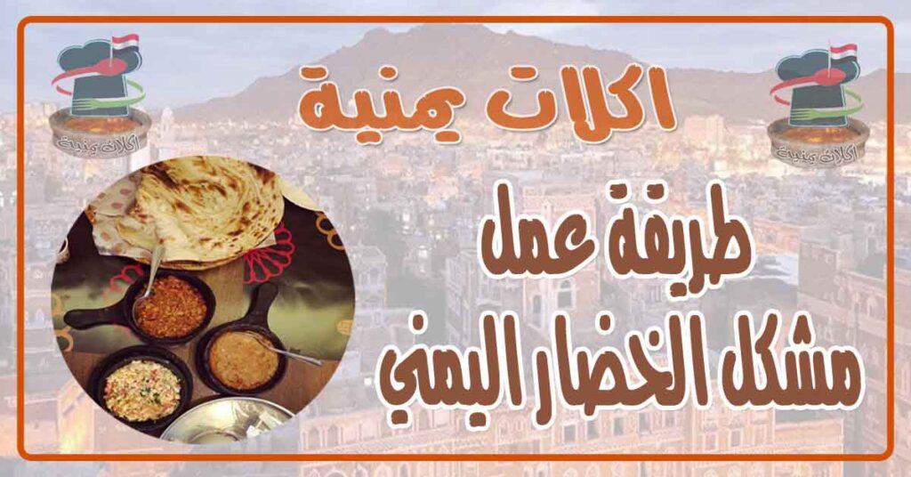 طريقة عمل المشكل الخضار اليمني