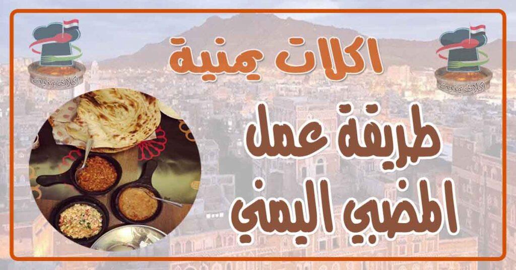 طريقة عمل المضبي اليمني