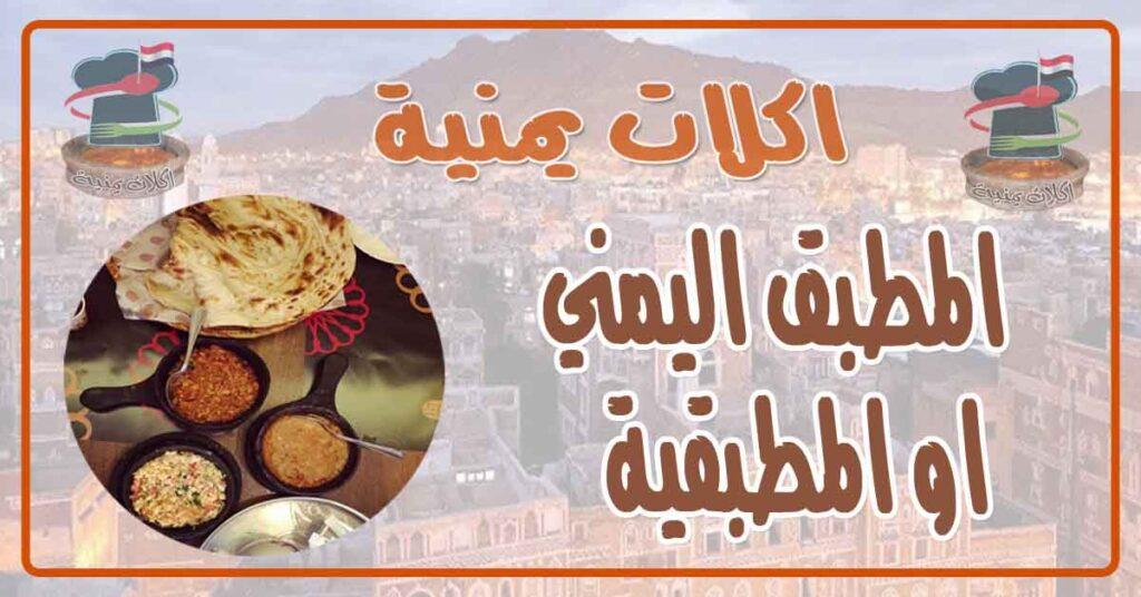 طريقة عمل المطبق اليمني او المطبقية