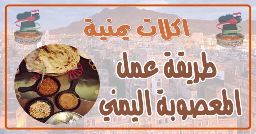 طريقة عمل المعصوبة اليمني