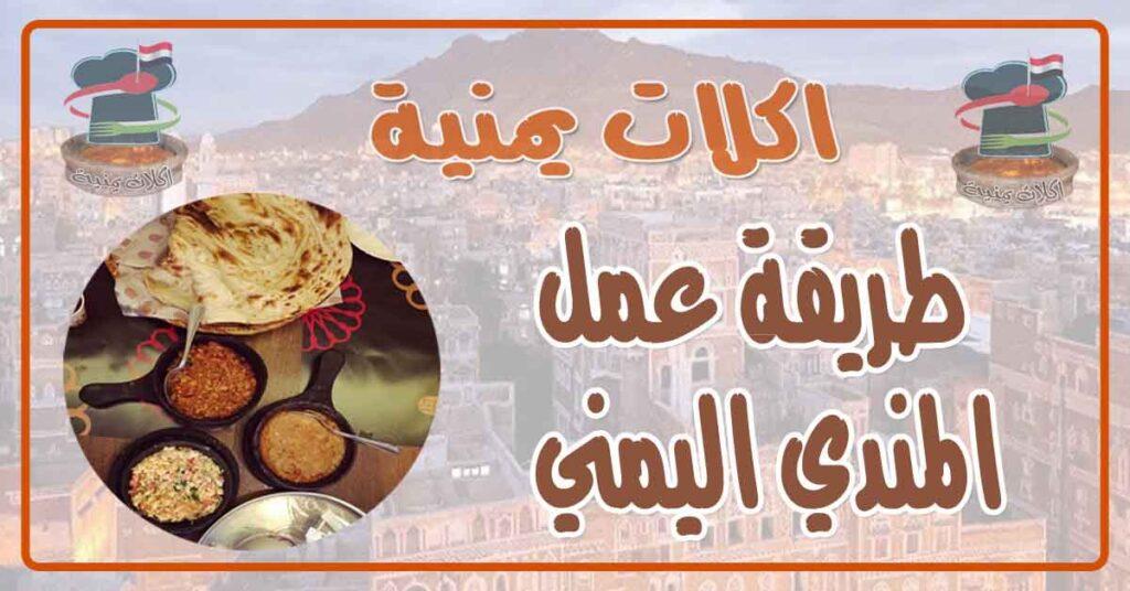 طريقة عمل المندي اليمني