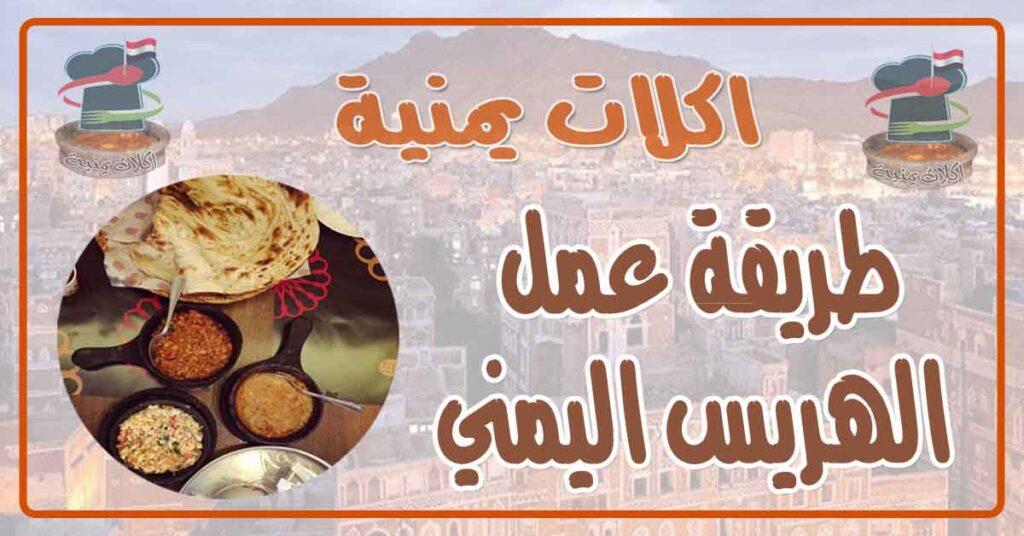 طريقة عمل الهريس اليمني