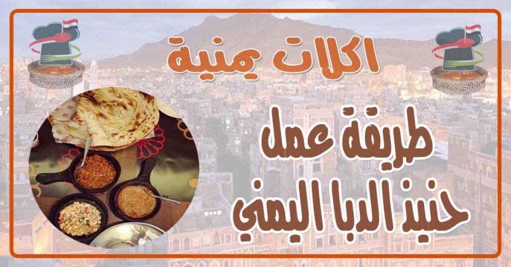 طريقة عمل حنيذ الدبا اليمني