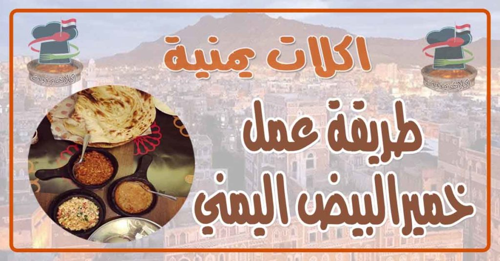 طريقة عمل خميرالبيض اليمني