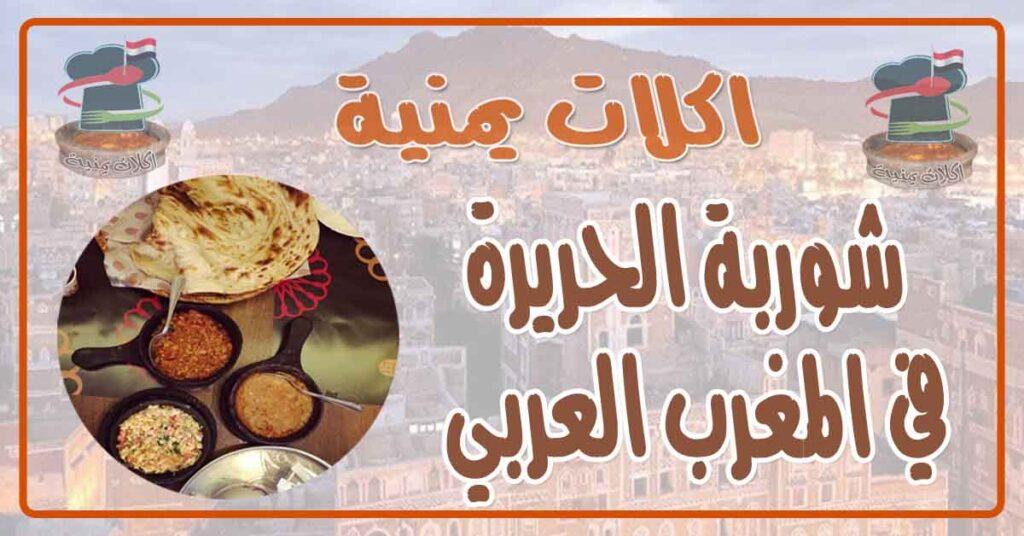 طريقة عملشوربة الحريرةفي المغرب العربي