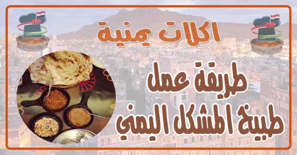 طريقة عمل طبيخ المشكل اليمني
