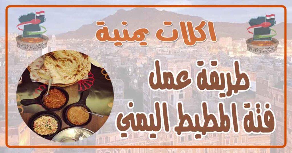 طريقة عمل فتة المطيط اليمني