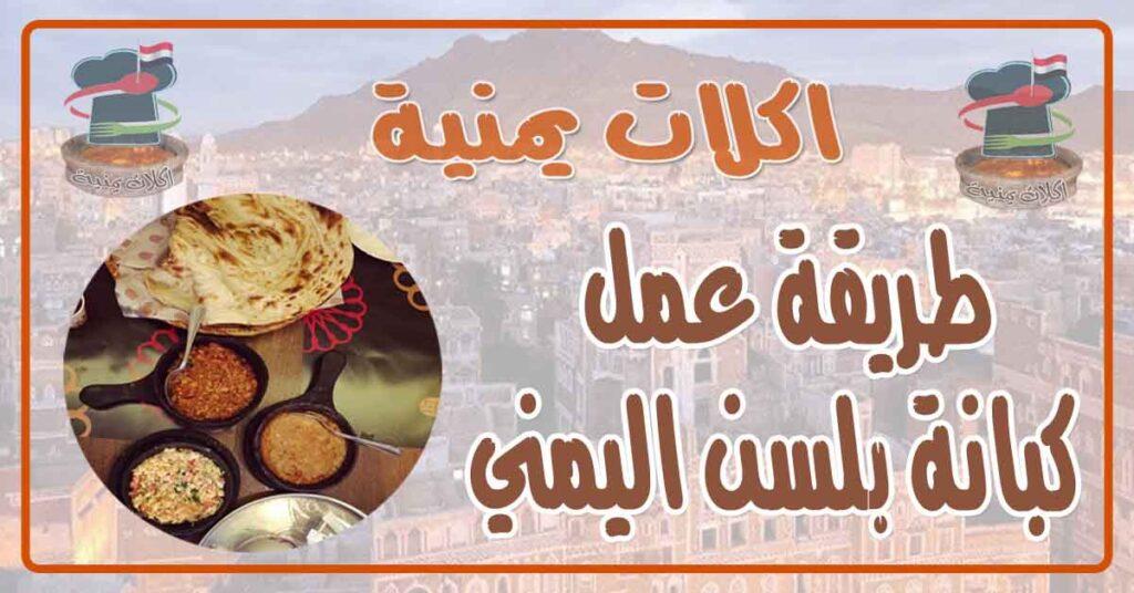 طريقة عمل كبانة بلسن اليمني