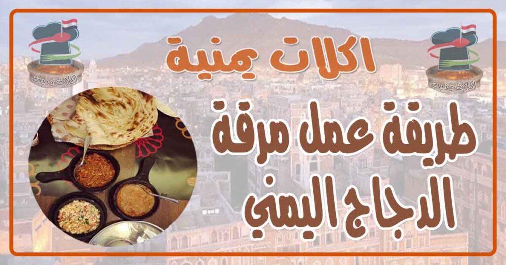 طريقة عمل مرقة الدجاج اليمني